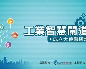 【轉載】工業智慧閘道器聯盟成立大會暨研討會(12月23日)