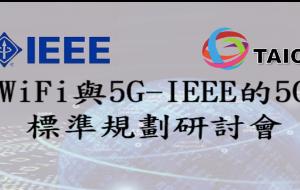 【轉載】WiFi與5G–IEEE的5G標準規劃研討會(3月27日)
