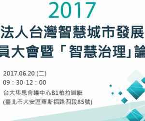 106.06.20(二)辦理2017年會暨「智慧治理」論壇,歡迎踴躍參加!~