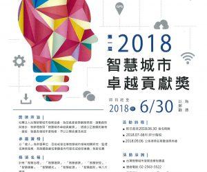 《智慧城市卓越貢獻獎》延長徵件至2018/06/30