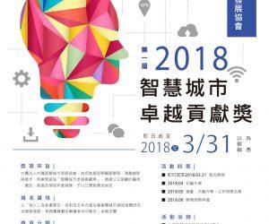 《智慧城市卓越貢獻獎》延長徵件至2018/03/31