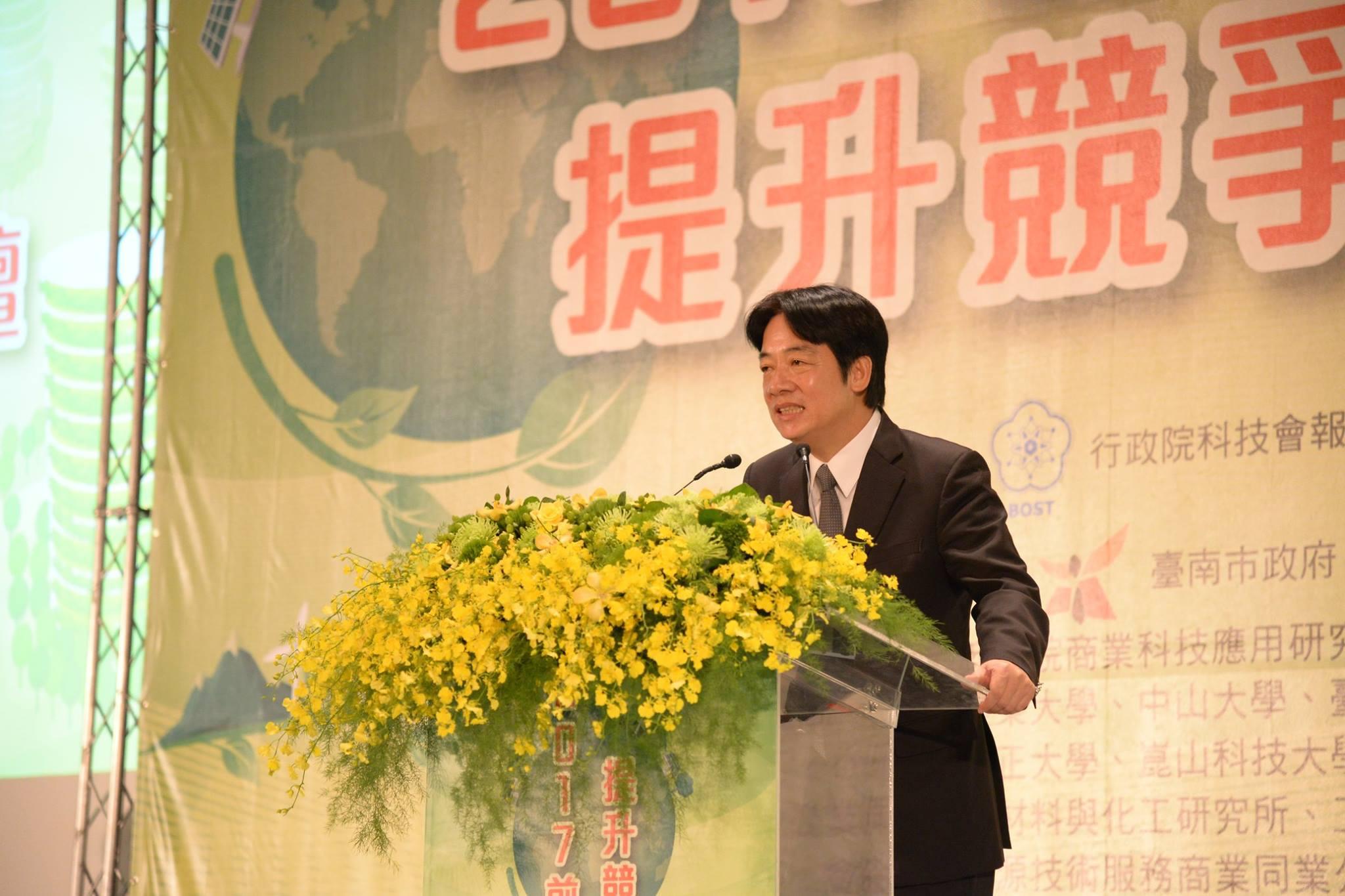 【本會協辦】2017前瞻綠色生活 提升國家競爭力