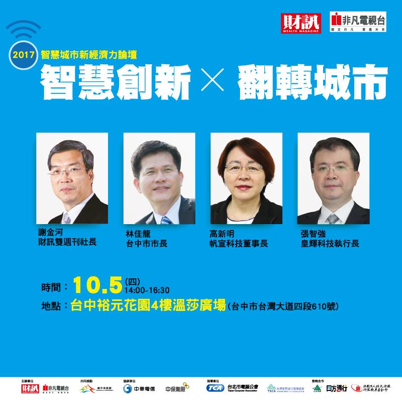 免費報名/2017智慧城市新經濟力論壇【台中場】將於10月5日登場