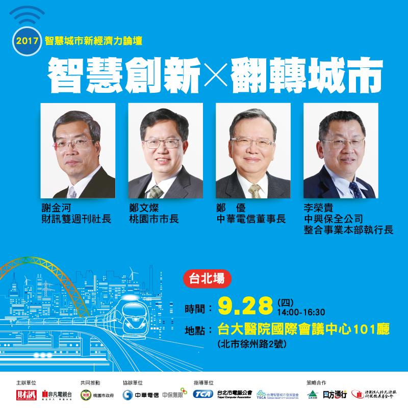 免費報名/2017智慧城市新經濟力論壇【台北場】將於9月28日登場