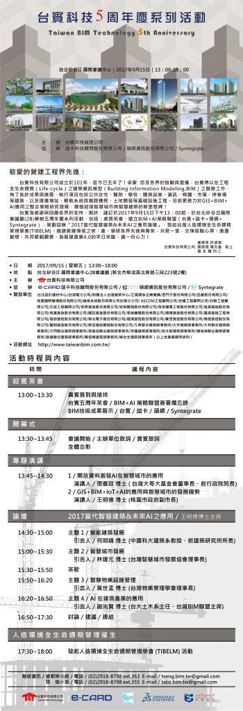智慧建築_電子邀請函(5周年)_20170824細