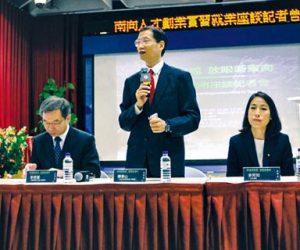 【會員動態】全球品牌管理協會力推新南向政策