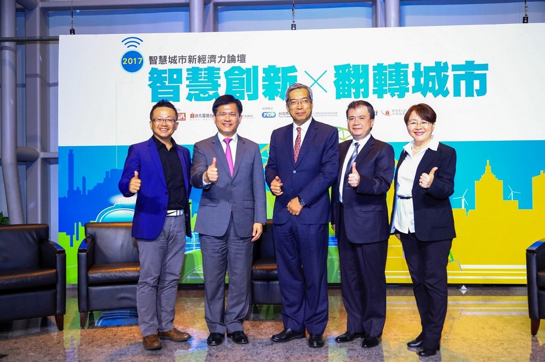 本會高新明監事、張智強秘書長參與智慧城市新經濟力論壇
