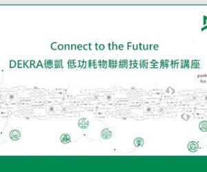 【轉載】DEKRA德凱 低功耗物聯網技術全解析講座(10月12日)