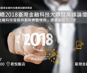 【轉載】1月17日「前瞻2018臺灣金融科技大爆發高峰論壇」