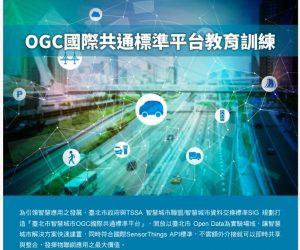 【轉載】1月16日「台北市政府OGC國際共通標準平台教育訓練」