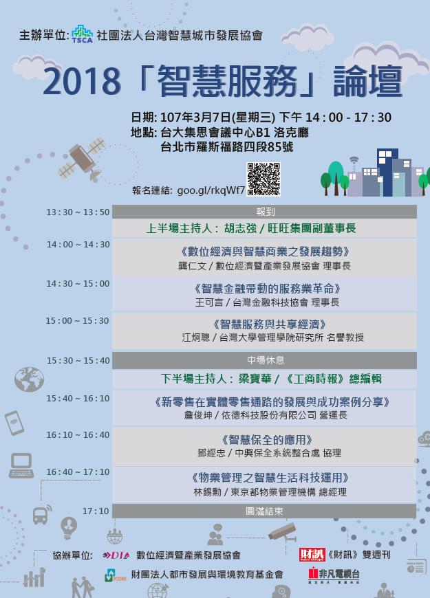 本協會於3月7日舉辦「2018智慧服務論壇」,歡迎踴躍報名參加