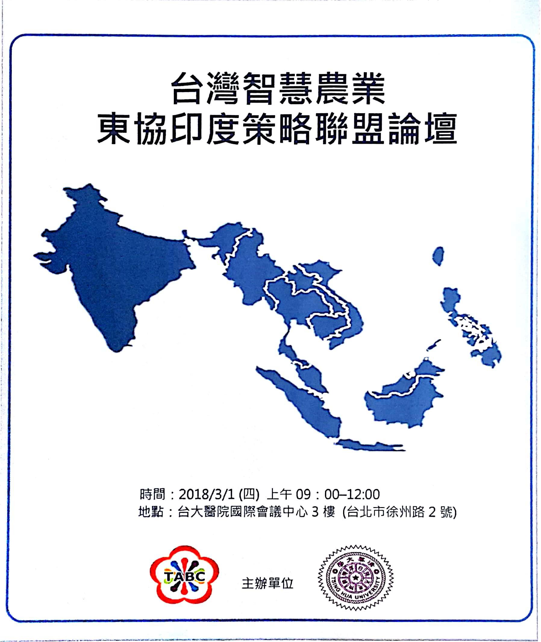 【活動資訊】3月1日 舉辦「台灣智慧農業東協印度策略聯盟論壇」