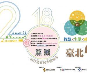 【轉載】第二屆臺北智慧生態社區設計競圖(草案) 徵求各界具體意見