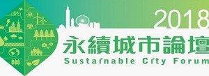 【轉載】2018年 永續城市論壇-「打造東亞的國際循環經濟圈 循環經濟產業與新南向國家之合作模式與經驗」