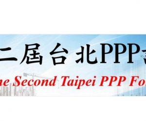 【轉載】6月8日「第二屆台北PPP論壇」