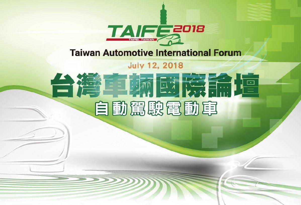 【轉載】台灣車輛研發聯盟(TARC)訂於7月12日舉辦「2018台灣車輛國際論壇(TAIFE)」,歡迎踴躍報名參加!