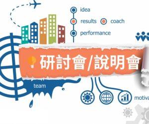 【轉載】9/7「物聯網創新服務產業技術論壇」