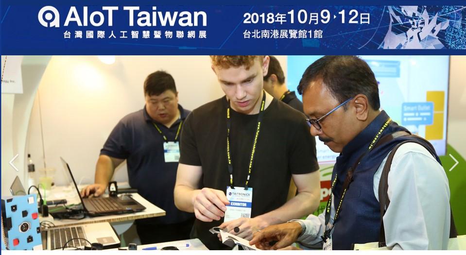 【轉載】台灣國際人工智慧暨物聯網展 (AIoT Taiwan)