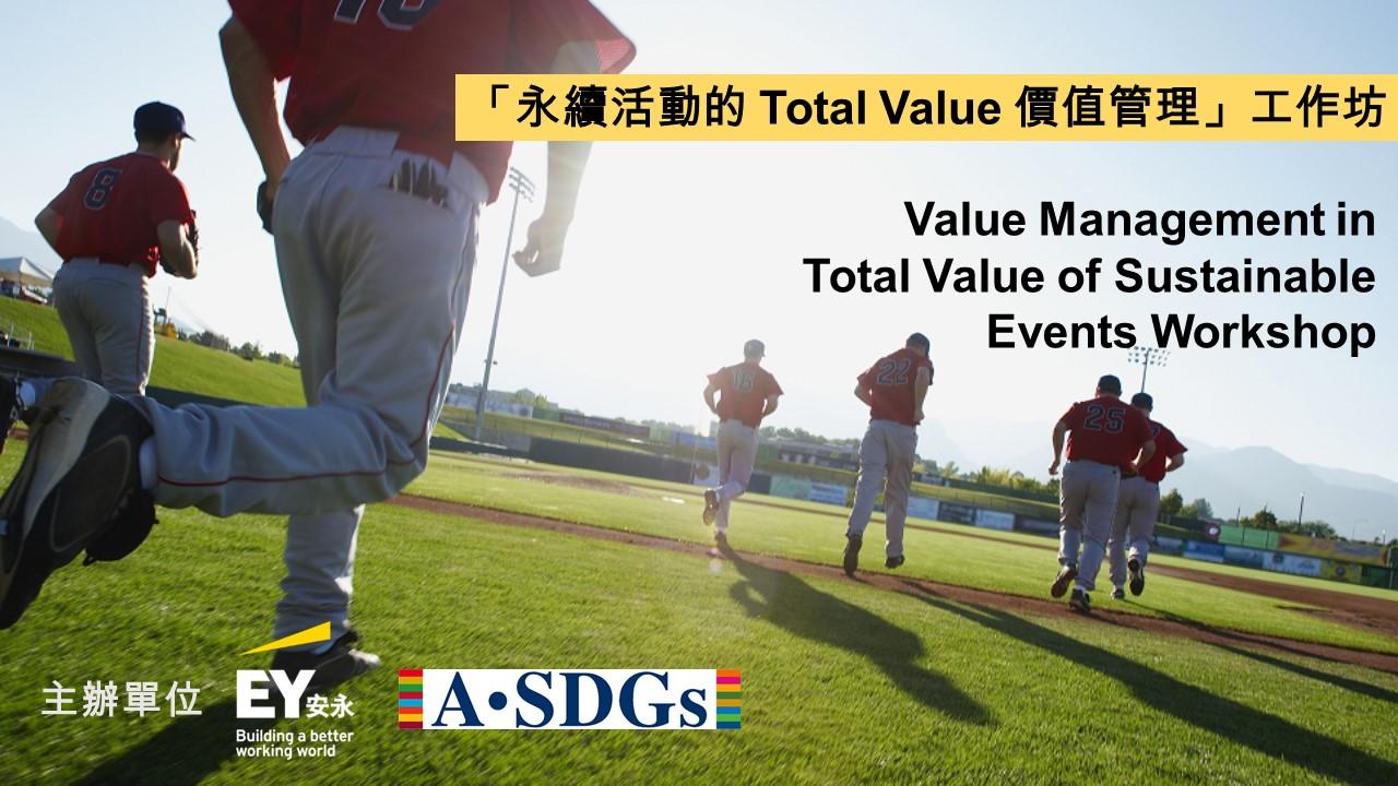 【轉載】11/23「永續活動的 Total Value 價值管理」工作坊