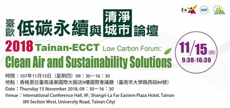 2018/11/15,2018臺歐低碳永續與清淨城市論壇