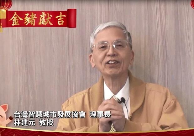臺灣智慧城市發展協會2019新春祝福
