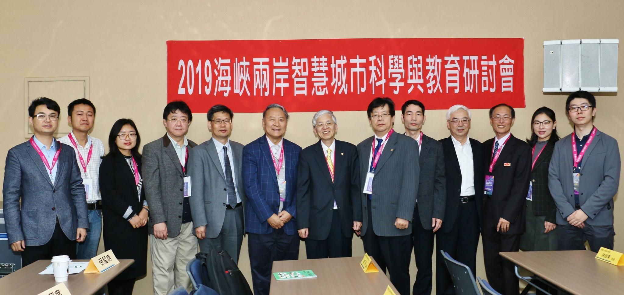 2019海峽兩岸智慧城市科學育教育研討會