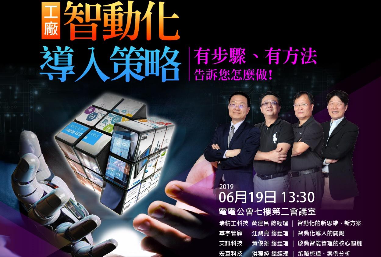 【轉載】工廠智動化導入策略研討會