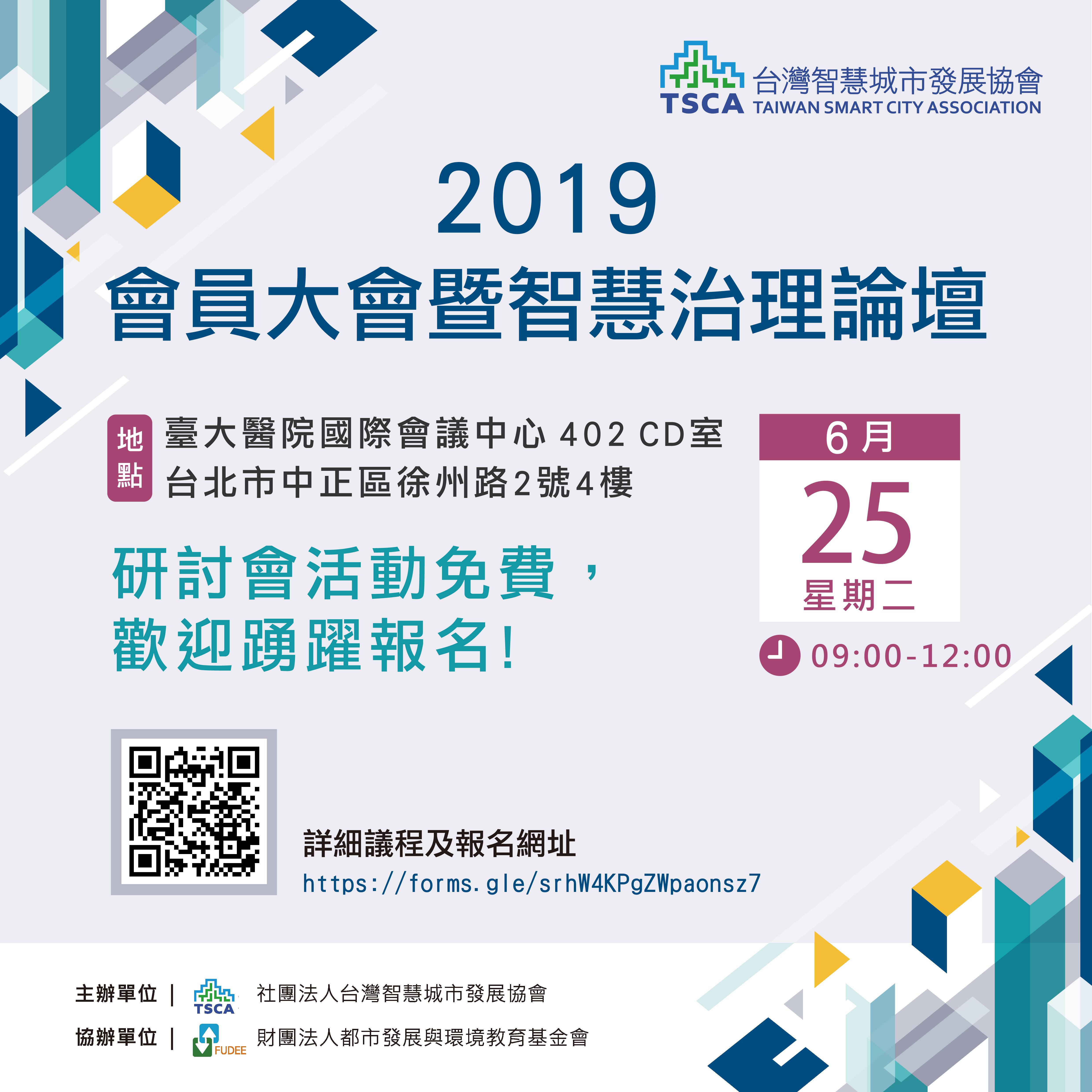 社團法人台灣智慧城市發展協會「第二屆第一次會員大會暨研討會」
