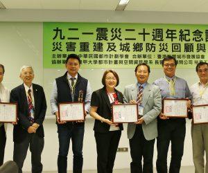 「921震災二十週年紀念論壇」活動順利圓滿!
