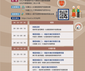 2019.12.10(二) 高齡友善智慧城市研討會,歡迎報名~