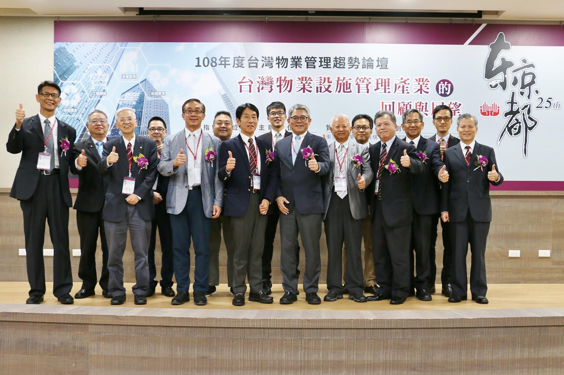 「108年度台灣物業管理趨勢論壇」活動順利圓滿!
