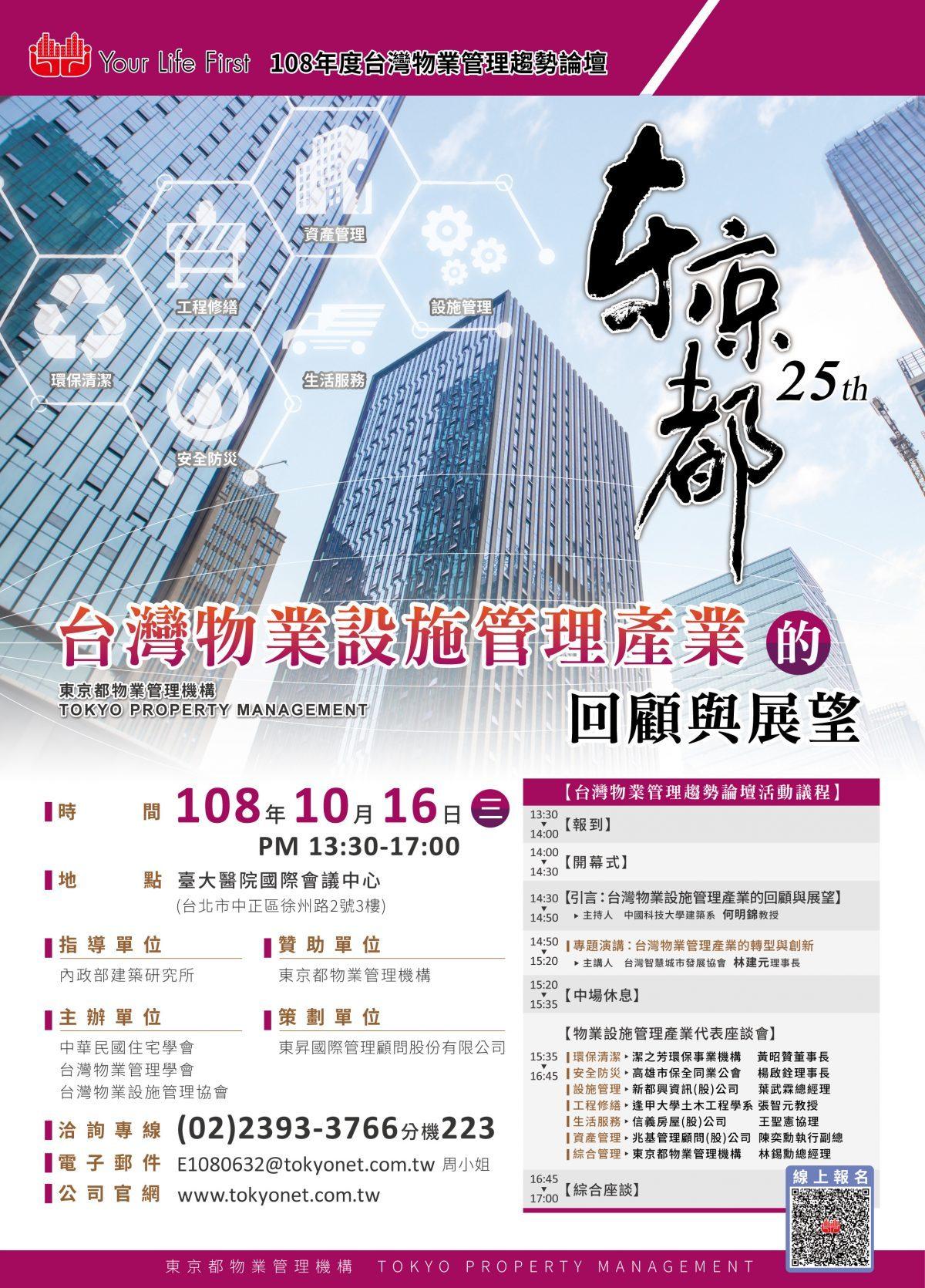 【轉載】108年度台灣物業管理趨勢論壇:「台灣物業設施管理產業的回顧與展望」歡迎踴躍報名參加!