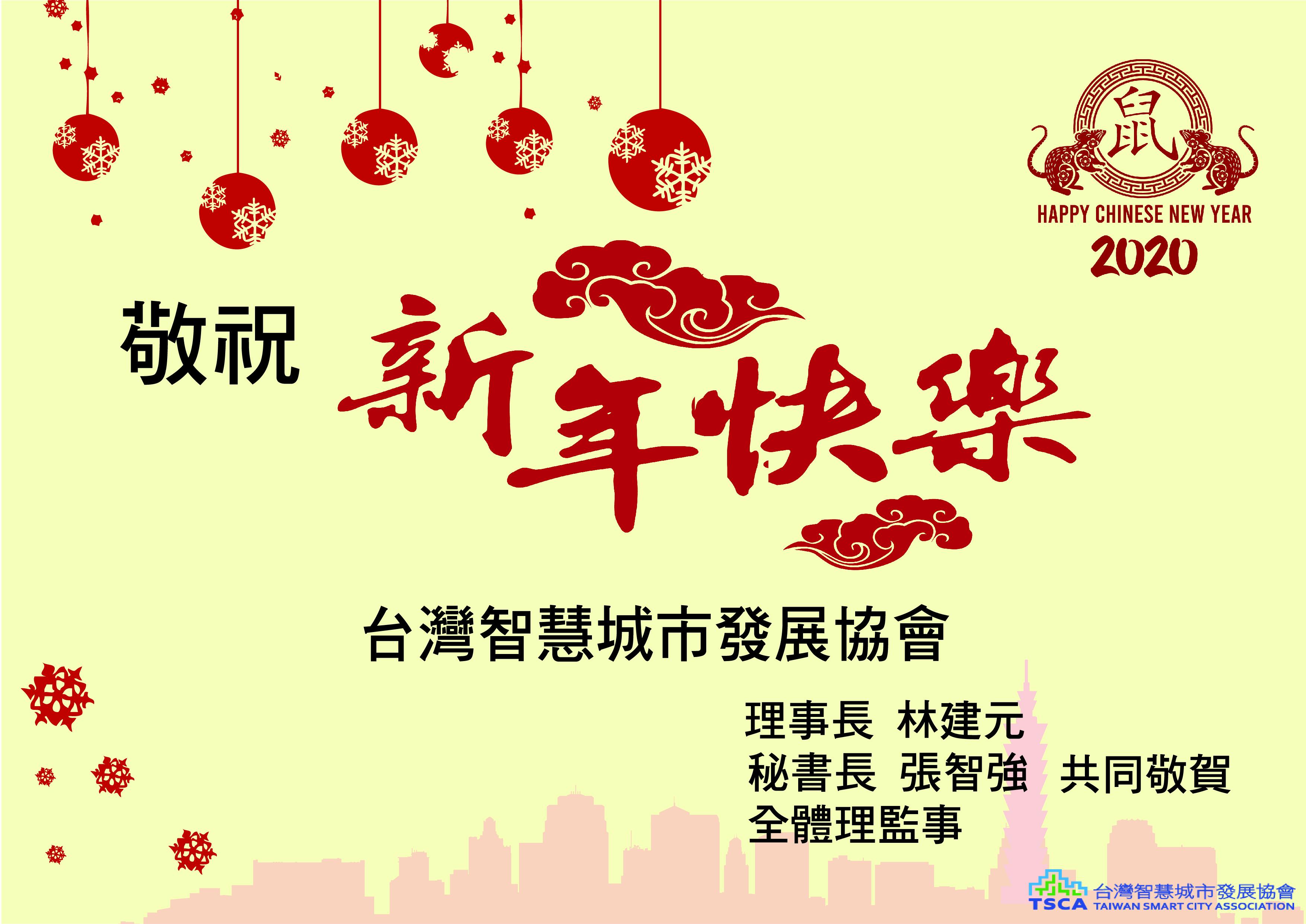 台灣智慧城市發展協會恭祝大家新年快樂