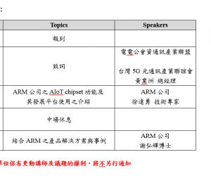 ARM AI平台及應用分享研討會