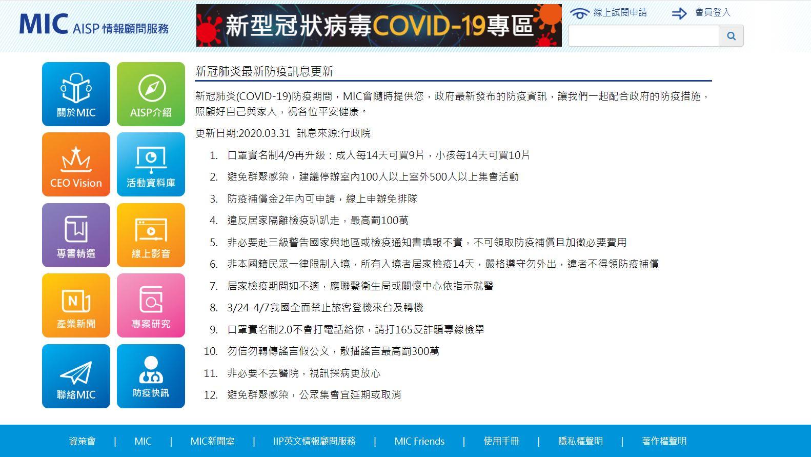 【轉載】資策會MIC (產業情報研究所)開放『新型冠狀病毒 COVID-19 專區』情報資料庫