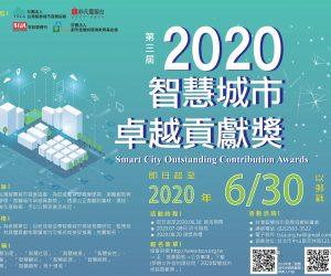 「2020智慧城市卓越貢獻獎」,即日起開始徵件!