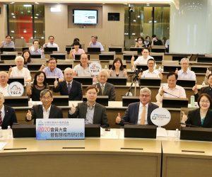 台灣智慧城市發展協會「2020年會員大會暨智慧城市研討會」 圓滿成功!