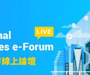 「2020國際智慧城市線上論壇」歡迎線上參與聆聽及研討交流