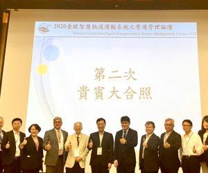 本會協辦之「2020臺歐智慧軌道運輸系統之營運管理論壇」,活動順利圓滿成功!