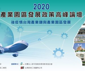 「2020年產業園區發展政策高峰論壇」歡迎各界踴躍報名