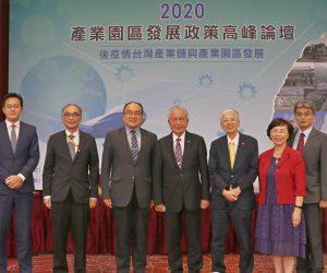 「2020產業園區發展政策高峰論壇」特別邀請六都副首長及局長與會,盛況空前,圓滿成功!