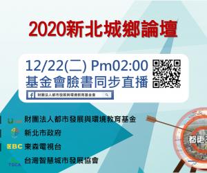 [轉載]2020新北城鄉論壇 線上直播預告