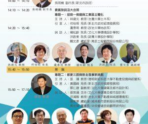 2020.12.22【2020新北城論壇】歡迎踴躍報名參加!