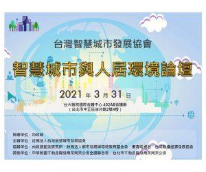 本會舉辦之《2021智慧城市與人居環境論壇》,歡迎踴躍報名參加!