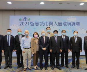 2021智慧城市與人居環境論壇活動圓滿落幕!