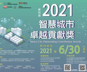 「2021智慧城市卓越貢獻獎」,即日起開始徵件!