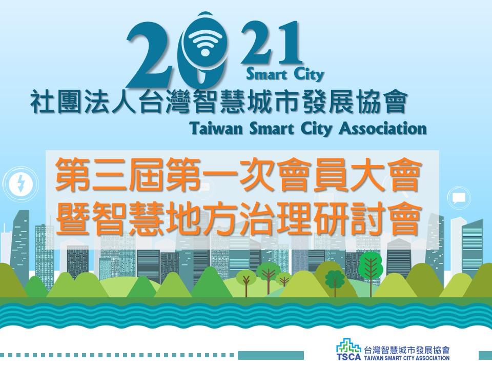 社團法人台灣智慧城市發展協會_第三屆第一次會員大會暨「智慧地方治理」研討會