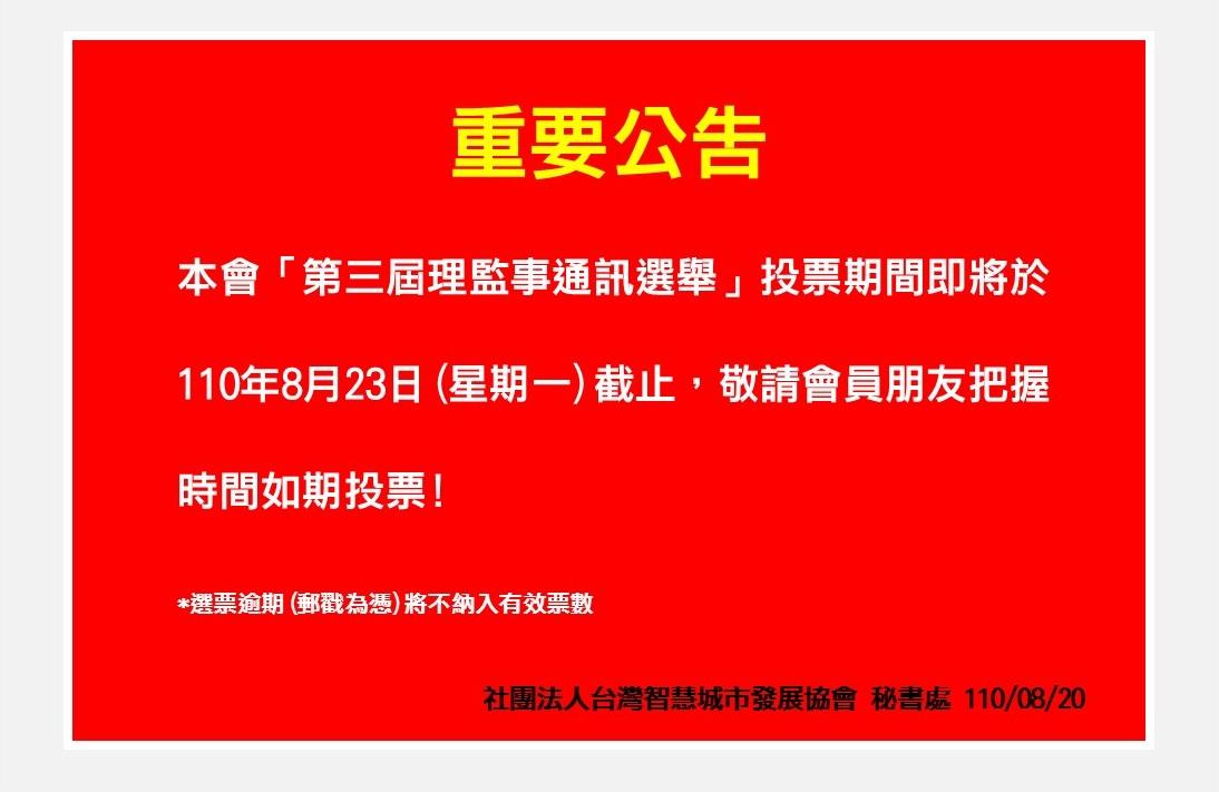 《重要公告》本會「第三屆理監事通訊選舉」投票期間即將於8月23日截止!