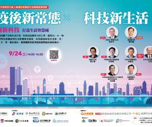 「2021智慧城市新經濟力線上論壇」歡迎踴躍報名!